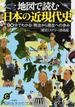 地図で読む日本の近現代史 90分でわかる!明治から現在への歩み(知的生きかた文庫)