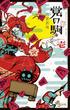 覚の駒(少年サンデーコミックス) 5巻セット(少年サンデーコミックス)