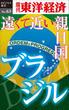 遠くて近い親日国 ブラジル-週刊東洋経済eビジネス新書No.63(週刊東洋経済eビジネス新書)