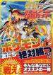 最新3DSゲーム攻略ガイド VOL.2 ポケモンXYで友だちに絶対勝つ!!(MS MOOK)