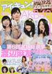 アイ♥キュン! J♥POP GIRLS VOL.6 AKB48第6回選抜総選挙歴史的舞台の裏側に迫る/SKE48天下布武の時は来た!