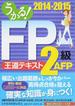 うかる!FP2級・AFP王道テキスト 2014−2015年版