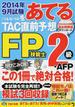 2014年9月試験をあてるTAC直前予想FP技能士2級・AFP