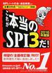 これが本当のSPI3だ! 2016年度版