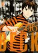 BECK 16(講談社漫画文庫)