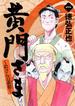 黄門さま〜助さんの憂鬱〜(ヤングジャンプC GJ) 6巻セット(ヤングジャンプコミックス)