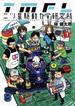 二ツ星駆動力学研究所(ヤングジャンプ・コミックス) 3巻セット(ヤングジャンプコミックス)