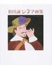 和田誠シネマ画集 1