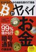 ヤバイお金 ビットコインから始まる真のIT革命