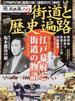 街道と歴史遍路 江戸幕府と街道の物語(EIWA MOOK)