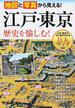 地図と写真から見える!江戸・東京歴史を愉しむ!