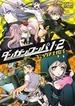 ダンガンロンパ1・2コミックアンソロジー(DNAメディアコミックス)