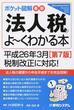 最新法人税がよ〜くわかる本 ポケット図解 第7版