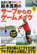 試合に勝つテニス鈴木貴男のサーブからのゲームメイク(LEVEL UP BOOK)