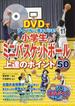 DVDでライバルに差をつける!小学生のミニバスケットボール上達のポイント50