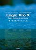 Logic Pro Ⅹ for Macintosh徹底操作ガイド