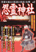 怨霊神社 怨霊を鎮めた伝説の神社・仏閣 各神社・仏閣アクセスガイド 日本全国所在地マップ