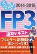 うかる!FP3級速攻テキスト 2014−2015年版