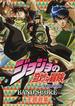 TVアニメ「ジョジョの奇妙な冒険」/主題歌集