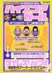 『ハイスコアガール』ボクらのゲーセン青春日記(MS MOOK)