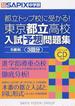東京都立高校入試予想問題集 都立トップ校に受かる!
