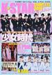 K★STAR COMPLETE BOOK girls編 ファンを魅了し続ける永遠の少女たち 少女時代★Girl's Day★AOA★A Pink★KARA(MS MOOK)