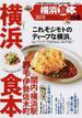 ぴあ横浜食本 2015 この街で愛されるおいしいお店200軒!(ぴあMOOK)