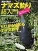 ナマズ釣り超入門 ゼロから始めるナマズ釣り(CHIKYU-MARU MOOK)