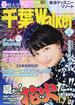 千葉Walker 2014夏(ウォーカームック)