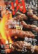 おいしい肉の店 首都圏版(ぴあMOOK)