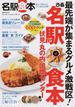 ぴあ名駅食本 地元で愛されるでらうま店200軒!(ぴあMOOK中部)