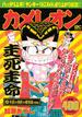 カメレオン 矢沢VS相沢VS椎名編(前編) アンコール刊行 (講談社プラチナコミックス)
