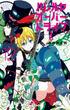 ハレルヤオーバードライブ! 12 (ゲッサン少年サンデーコミックス)(ゲッサン少年サンデーコミックス)