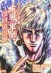 義風堂々!!疾風の軍師−黒田官兵衛− 3 (ゼノンコミックス)