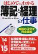 はじめてでもわかる簿記と経理の仕事 '14〜'15年版