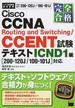完全合格Cisco CCNA Routing and Switching/CCENT試験テキストICND1編〈200−120J/100−101J〉対応 試験番号200−120J/100−101J