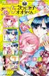 二次元王子オオタくん 4 (Sho‐Comiフラワーコミックス)(フラワーコミックス)