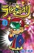魔石商ラピス・ラズリ(コロコロコミックス) 4巻セット(コロコロコミックス)