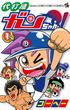 代打屋ガンちゃん!(コロコロコミックス) 3巻セット(コロコロコミックス)