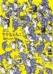 さかな&ねこ(BAMBOO COMICS) 2巻セット