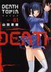 DEATHTOPIA 1 (イブニングKC)(イブニングKC)