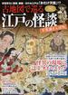 古地図で巡る江戸の怪談 不思議さんぽ帖(双葉社スーパームック)