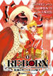 RE:BORN~仮面の男とリボンの騎士~ ドラマCD付同梱版(1)