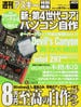 新・第4世代コアiパソコン自作 新型Haswell & インテル9シリーズで組む!!(アスキームック)