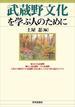 武蔵野文化を学ぶ人のために