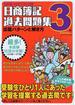 日商簿記3級過去問題集出題パターンと解き方 138回(14年11月)対策