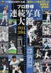 プロ野球連続写真大鑑 1934−2014 プロ野球80周年企画(B.B.MOOK)
