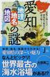 愛知「地理・地名・地図」の謎 意外と知らない愛知県の歴史を読み解く!(じっぴコンパクト新書)