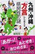 九州・沖縄「方言」から見える県民性の謎(じっぴコンパクト新書)