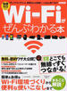 知識ゼロからWi‐Fiがぜんぶわかる本 PC、スマホ、タブレット、家電をもっと快適に、いちばん安くつなぐ!(洋泉社MOOK)